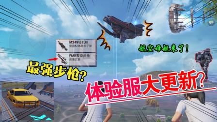 鹿鹿:新版科技模式?母舰刷新新武器,竟有无限子弹?