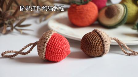 钩针果蔬 针法简单 复古文艺风橡实果 挂件包包车挂饰