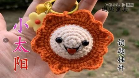 邂逅童真--小太阳玩偶挂件钩针钩织方法