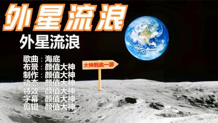 外星流浪 天问一号 神舟十二号 我先到月球看一看哈!你们快点来!