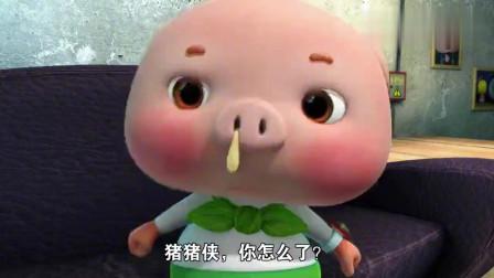 猪猪侠:这反派也太秀了,打不过就封印,你才是主角把!