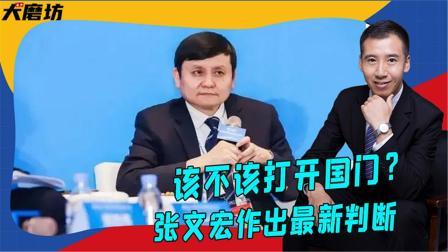 中国周边情况越来越糟,该不该打开国门?张文宏作出最新判断