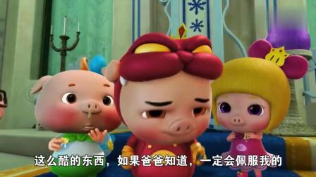 猪猪侠:猪猪侠爸爸居然是王子,猪猪侠也有其他身份,怪兽后代!