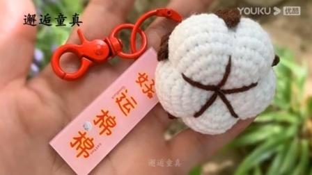 邂逅童真--好运棉棉玩偶钩针钩织方法