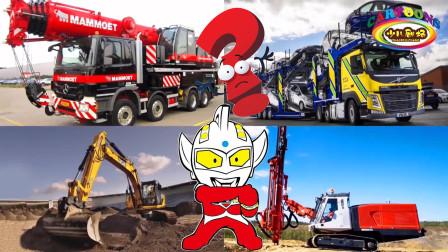 奥特曼识车:图片中哪辆车可以挖土,你知道它是怎么挖的吗?