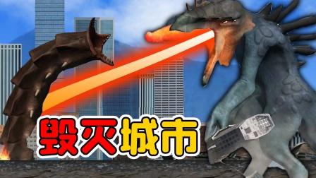 粉碎城市:我召唤巨兽哥斯拉,口吐火焰,大楼瞬间成为废墟