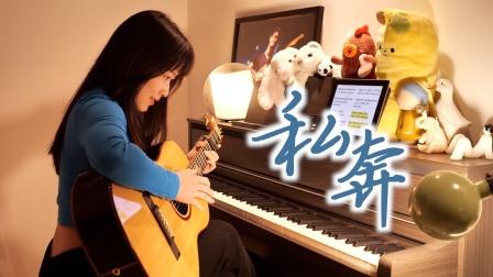 【Nancy弹唱】郑钧 私奔 吉他翻唱 南音吉他小屋