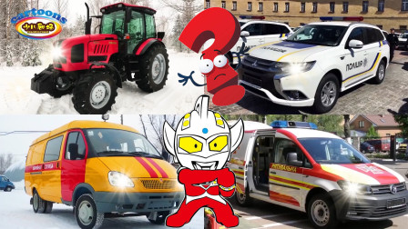 奥特曼识车:图片中哪辆车车顶有灯,它是一辆什么车呢?