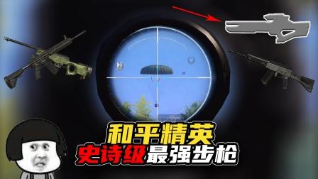 无心说游:和平精英史诗级最强步枪上线,而且拥有无限子弹!