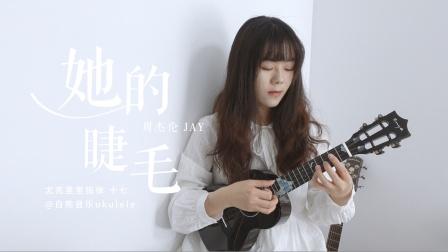 周杰伦的甜蜜情歌!〈她的睫毛〉周杰伦 尤克里里指弹 白熊音乐ukulele乌克丽丽