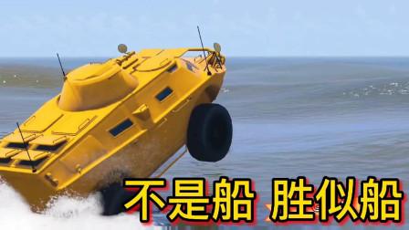 车祸模拟器356 装甲车掉进海里你以为完了? 不 他比冲锋舟都快呢