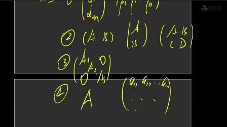 数学专业考研高等代数课程,矩阵的分块初步