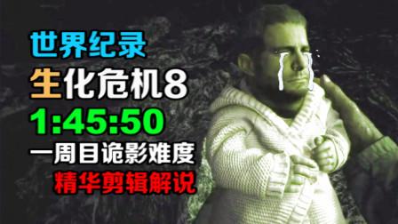 1小时45分!生化危机8最高难度一周目世界纪录解说