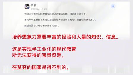 日版知乎问:为什么中国有技术却没有想象力呢?看日本网友怎么说