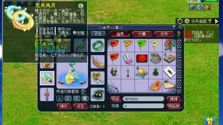 梦幻西游:老王第一无级别法系武器,狗托横行神器频出