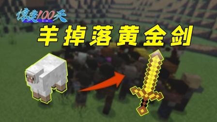 羊会掉落三叉戟和黄金剑!这太神奇了
