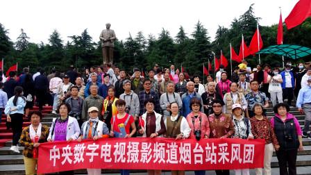 央视摄影频道烟台站走进韶山  缅怀毛泽东