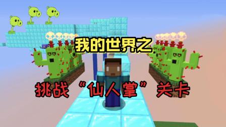 我的世界:当玩家跑酷时遇上仙人掌和豌豆射手,会发生什么事情?