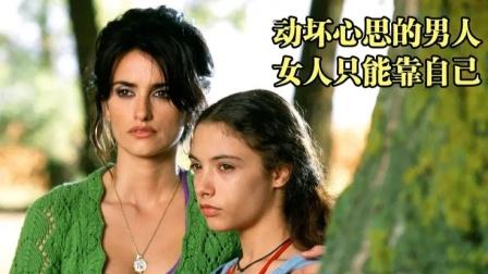 男人起坏心思,而女人只能为自己活,西班牙高分电影《回归》