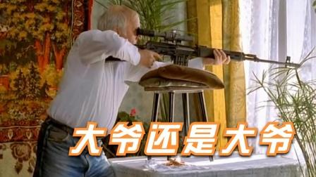 求助无门,80岁老头只能卖房买枪疯狂报复,俄罗斯冷门佳片