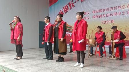 白云文艺庆五一:珍惜人生制作