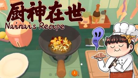 原来我做饭那么好吃啊丨Nainai's Recipe 试玩
