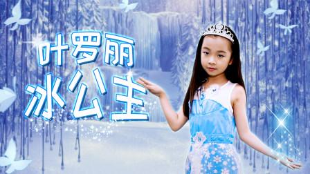 公主魔法屋 小女孩变身冰公主施展神奇魔法
