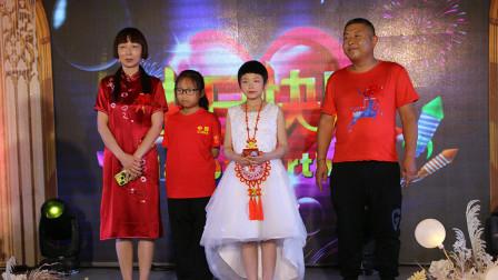 王凯悦十二岁生日庆典