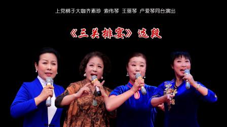 齐素珍、索伟琴、王丽琴和卢爱琴同唱上党梆子《三关排宴》选段