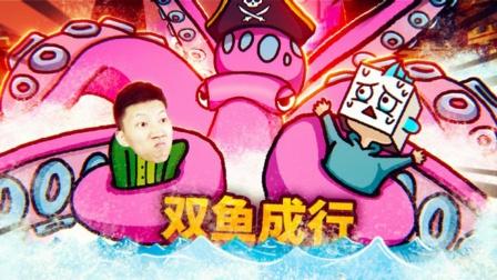 章鱼海盗王登场!必须小心超长的触手,被抓住就惨了!薄海纸鱼