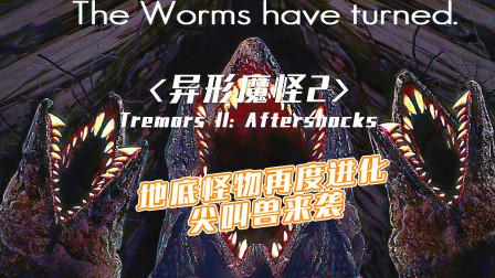地底生物进化来到地上,发出尖叫,靠热传感感知敌人!