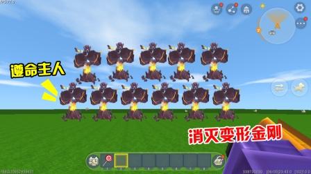 迷你世界:惊破天用地狱岩浆,孵化100只虚空幻影,对抗大黄蜂