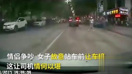行车记录仪:情侣在马路上吵架,造成一死一伤,切记不要害人害己