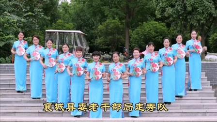 模特表演《水墨中国》襄城县委老干部局走秀队表演(2021-5)