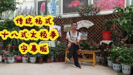佛系初学传统杨式太极拳系列之十八式太极拳字幕版步步清风根椐杨军老师视频加4个动作创编欢迎拳友视频下方留言指导