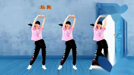 颈肩腰腹健身操《爱情神马价》高效甩脂减肚子,练出健美身材!