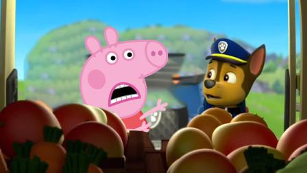 小猪佩奇和汪汪队立大功阿奇一起救援蔬菜