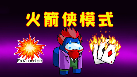 Amongus火箭侠模式:超光速飞奔,脚底冒火焰,绕着飞船到处烧