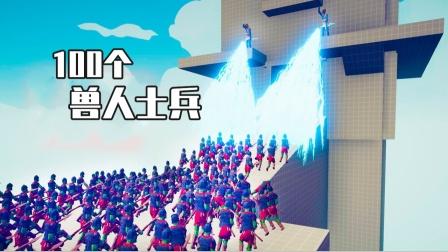 全面战争模拟器游戏 100个兽人士兵对战各个兵种