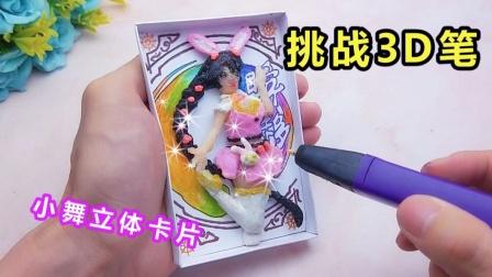 自制斗罗大陆小舞立体卡片,挑战用3D打印笔做一个,这技术太搞