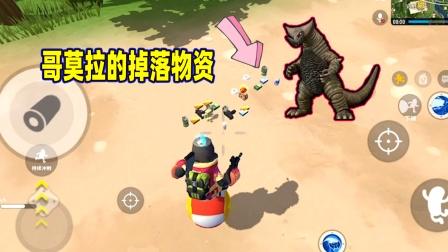 香肠派对:一日千辛万苦打败怪兽哥莫拉,看到物资后却傻眼了
