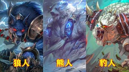 盘点电影中的三大兽人,熊人提起加特林捍卫世界和平!