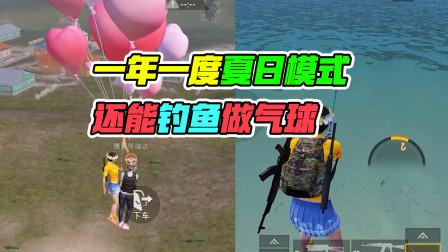 和平精英大山:一年一度的夏日模式,还能做气球钓鱼!