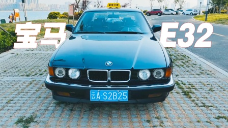 街头发现一辆1994年的宝马E32!将近30年依然亮丽如新,