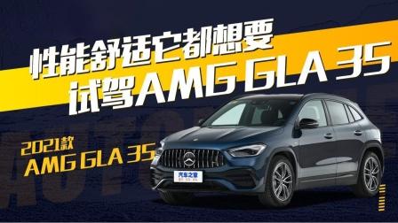 试完AMG GLA 35我有点困惑...究竟谁会买它?