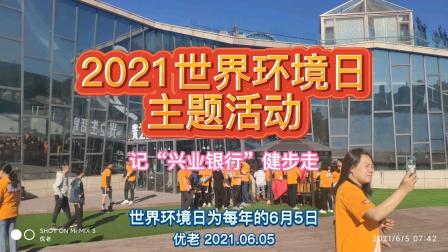2021.06.05世世界环环境日