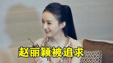 赵丽颖离婚后遭富豪追求,冯绍峰心痛万分