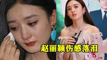 赵丽颖:我后悔没上过大学,但不后悔离婚!