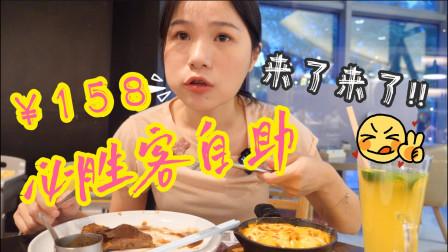 必胜客158元自助餐~能吃回本不?