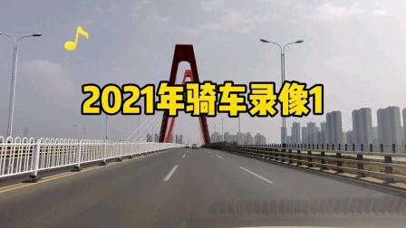 2021骑车训练系列录像1安徽六安